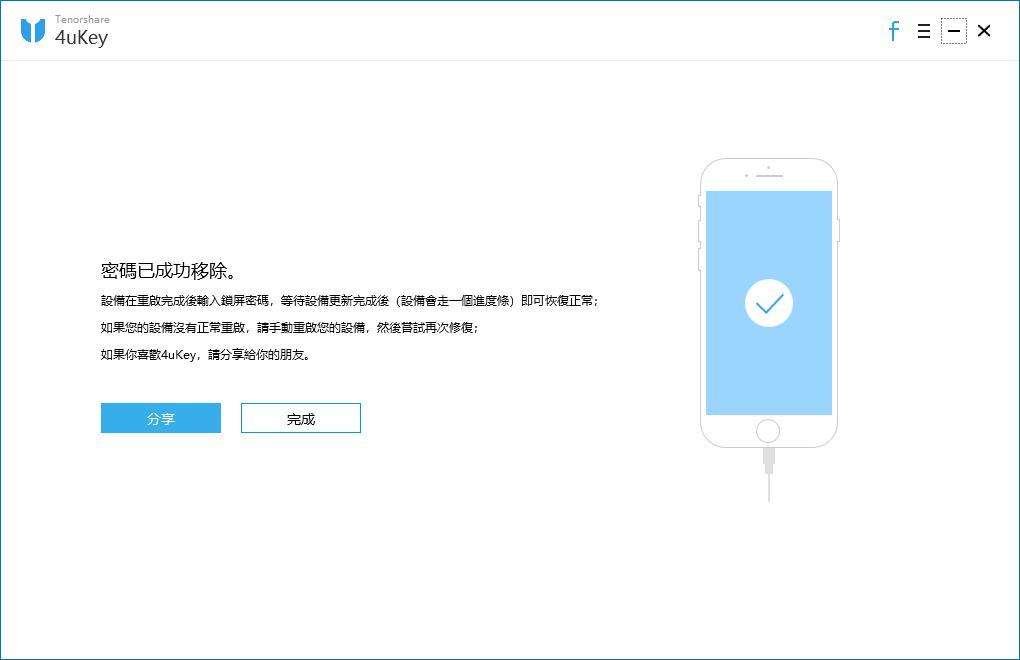 remove passcode successfully