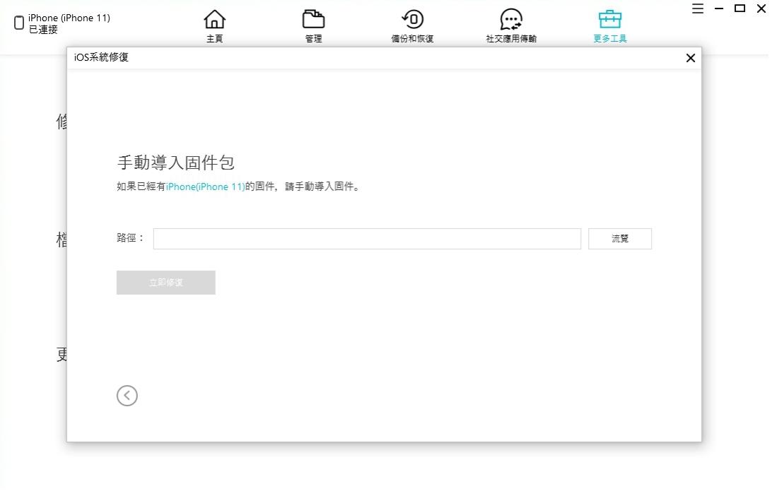 import ipsw files