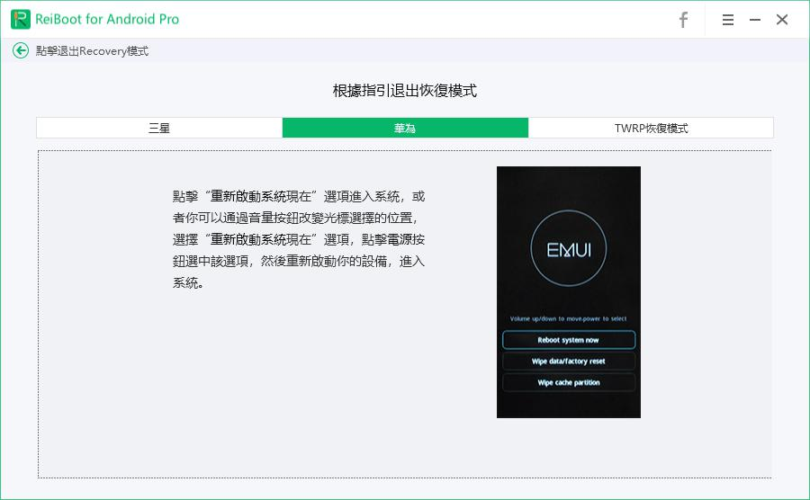 exit recovery mode huawei